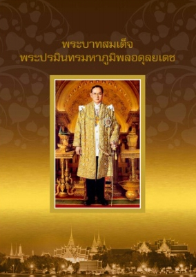 guidance-book-king-bhumibol-01