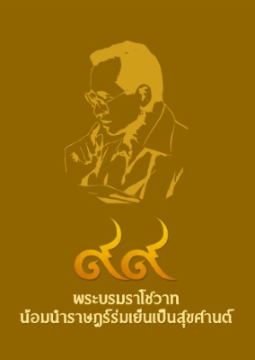 guidance-book-king-bhumibol-02